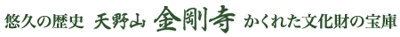 悠久の歴史 天野山金剛寺 かくれた文化財の宝庫